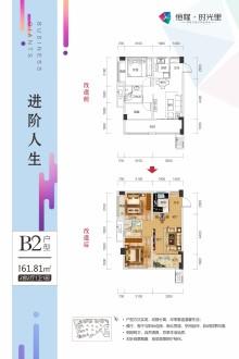 恒隆·时光里摩方28#楼B2户型
