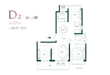 D2户型128㎡三室两厅两卫