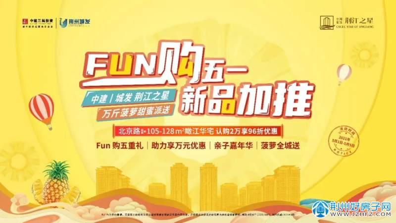 荆江之星活动宣传图