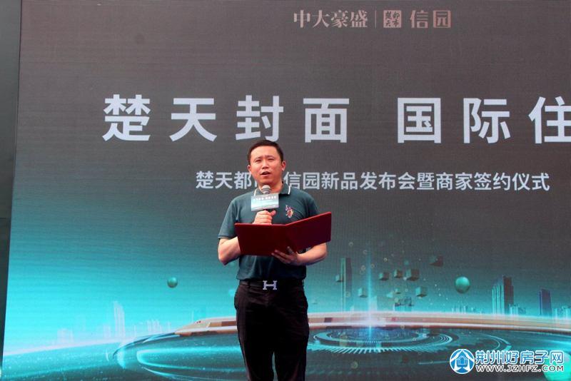 楚天都市信园项目经理——徐锋