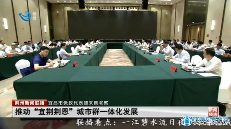 宜昌代表团在荆州(荆州电视台)