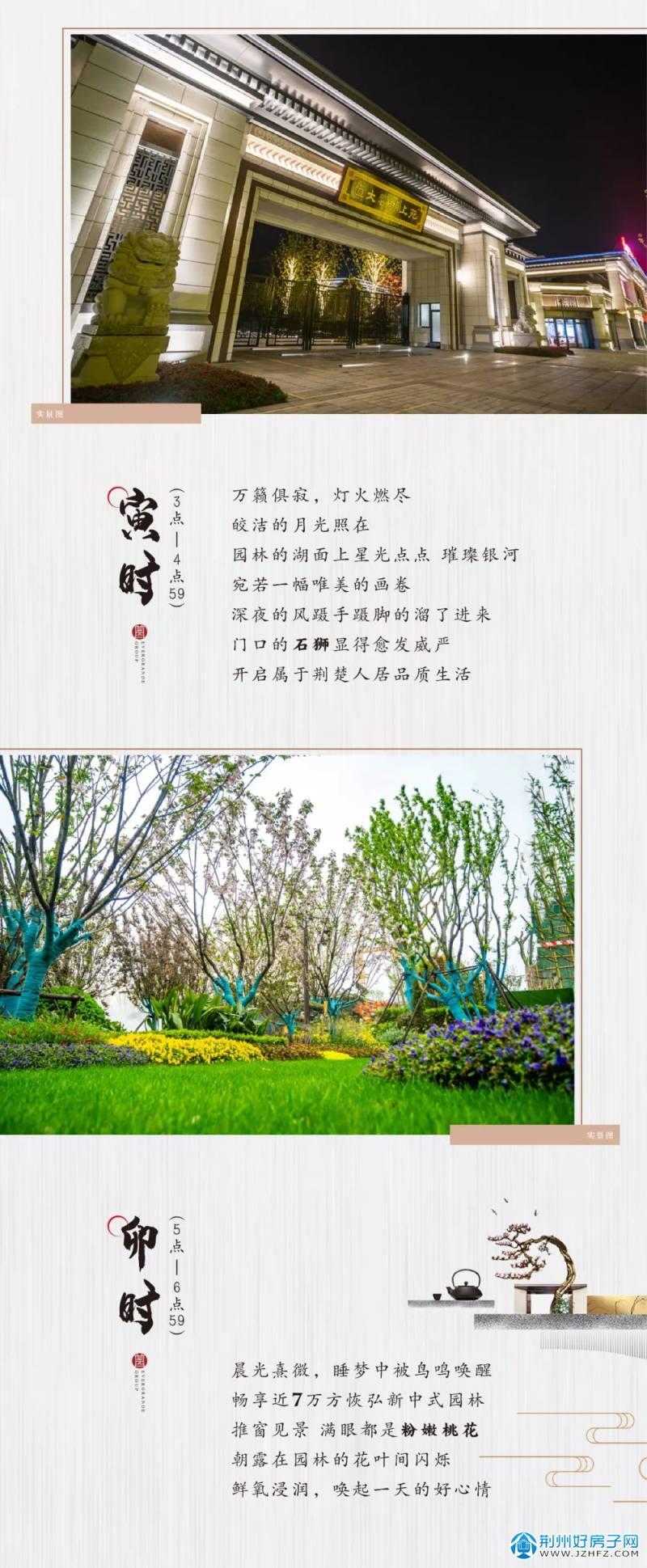 恒大云湖上苑园林