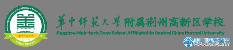 华师荆州附校2021年学位预定公告