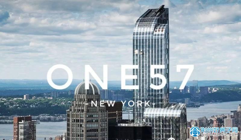 纽约one57