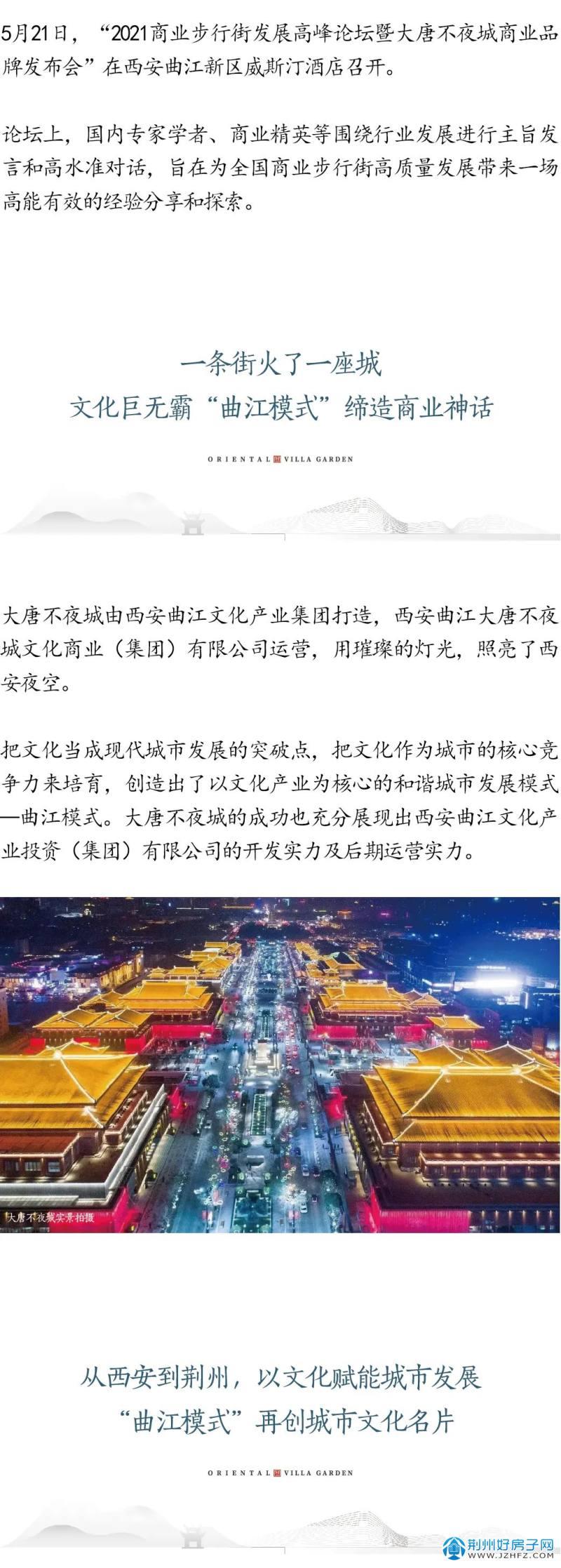 荆州不夜城