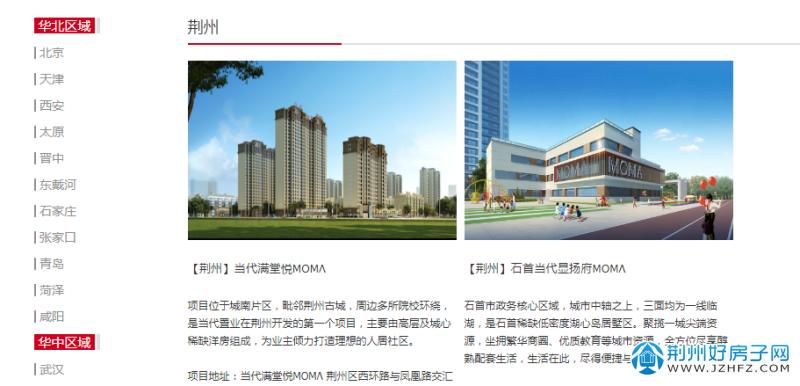 荆州当代置业项目
