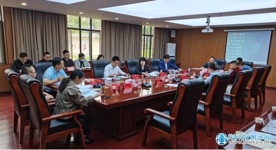 荆州纪南文旅区资规分局召开项目建设用地集中办公会议