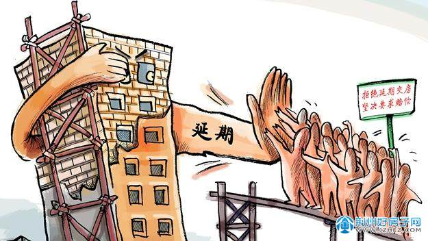 龙城怡景园小区延期交房七个月