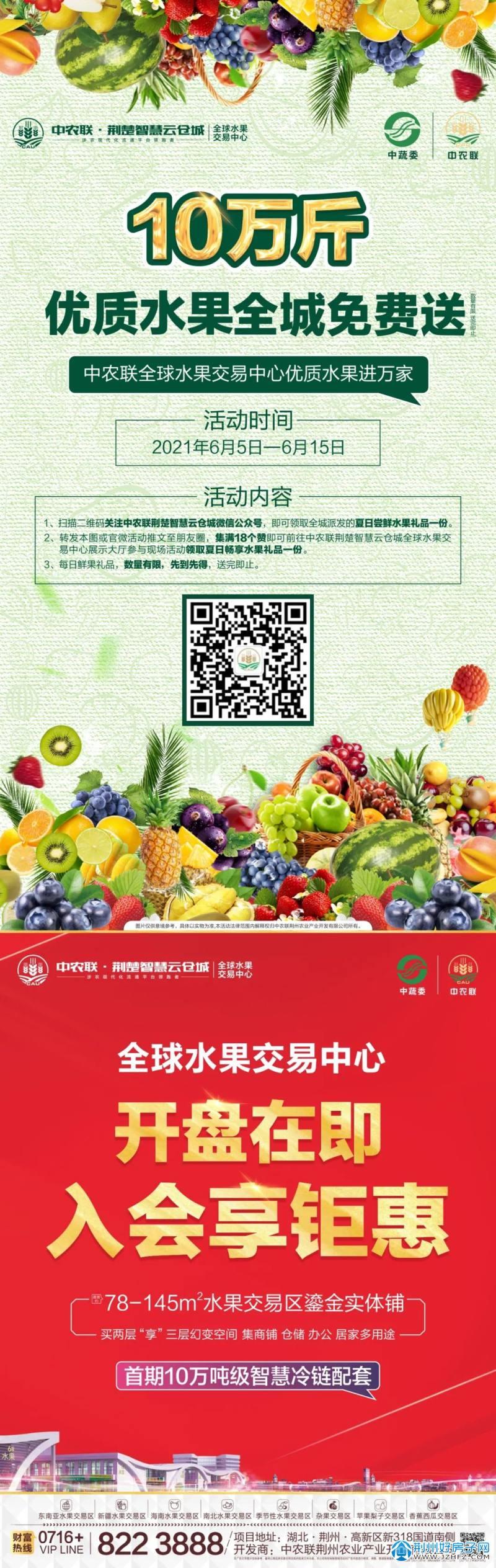 中农联荆楚智慧云仓城 |全球水果交易中心开盘在即 十万斤水果免费送