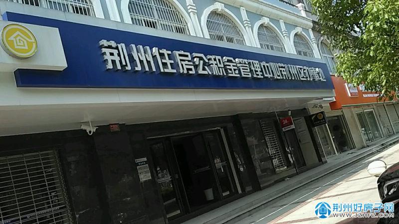 荆州市住房公积金2020年年度报告