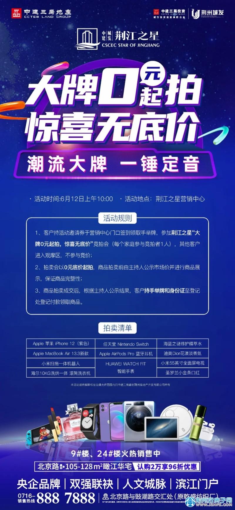 荆江之星618购房节大牌商品拍卖