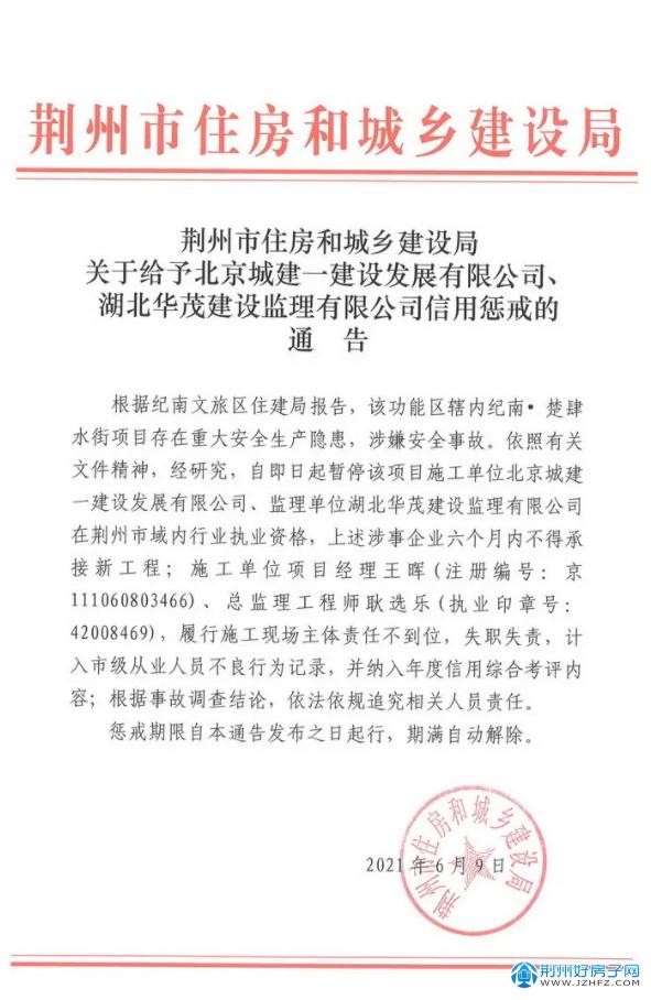 荆州住建局通告