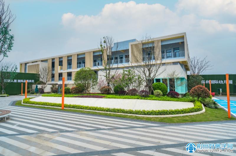 荆州保利国际幼儿园