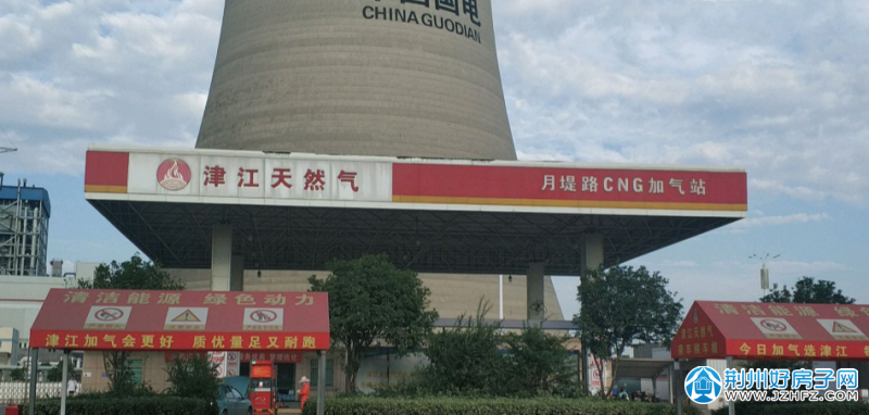 津江天然气公司