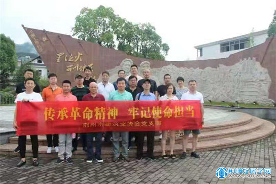 荆州市建筑业协会赴革命圣地古田开展红色教育活动