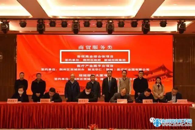 荆州区政府与新城控股签约