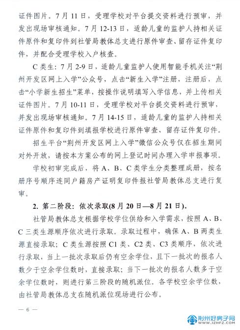 图片荆州开发区2021年义务教育招生政策