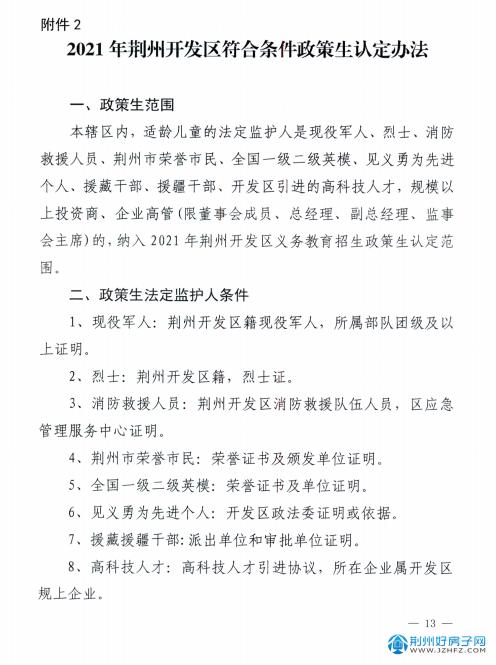 荆州开发区2021年义务教育招生政策