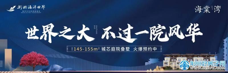 荆州海洋世界海棠湾