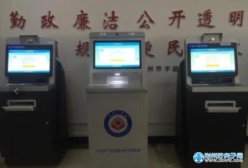 荆州不动产登记中心