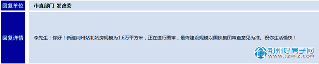 荆州火车站北站即将施工