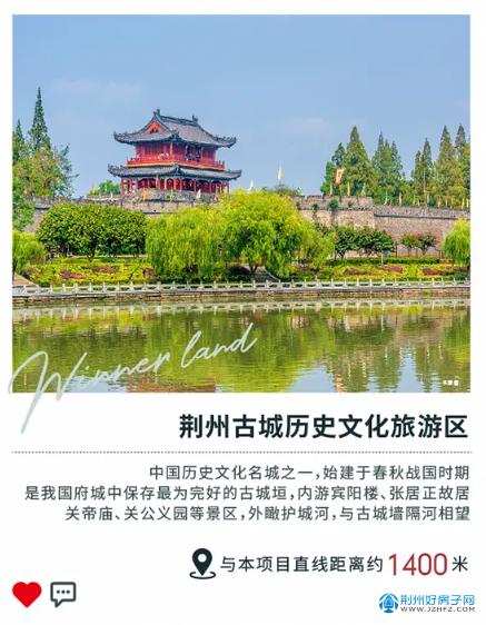 荆州古城历史文化旅游区