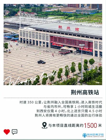 荆州火车站