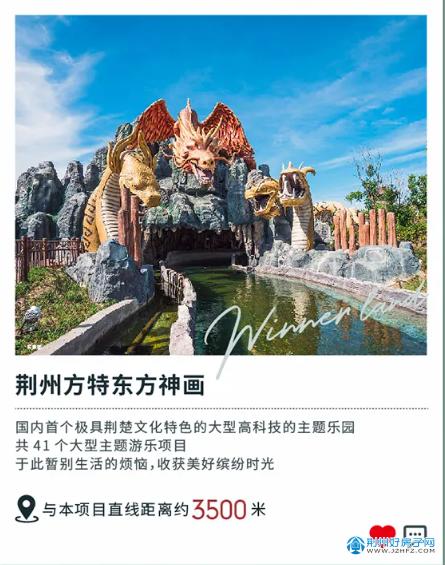 荆州方特东方神画