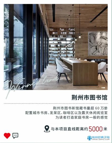 荆州市图书馆