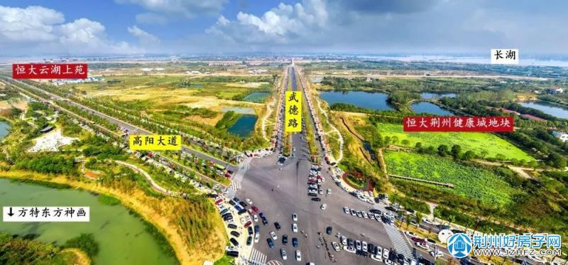 恒大云湖上苑与恒大荆州健康城