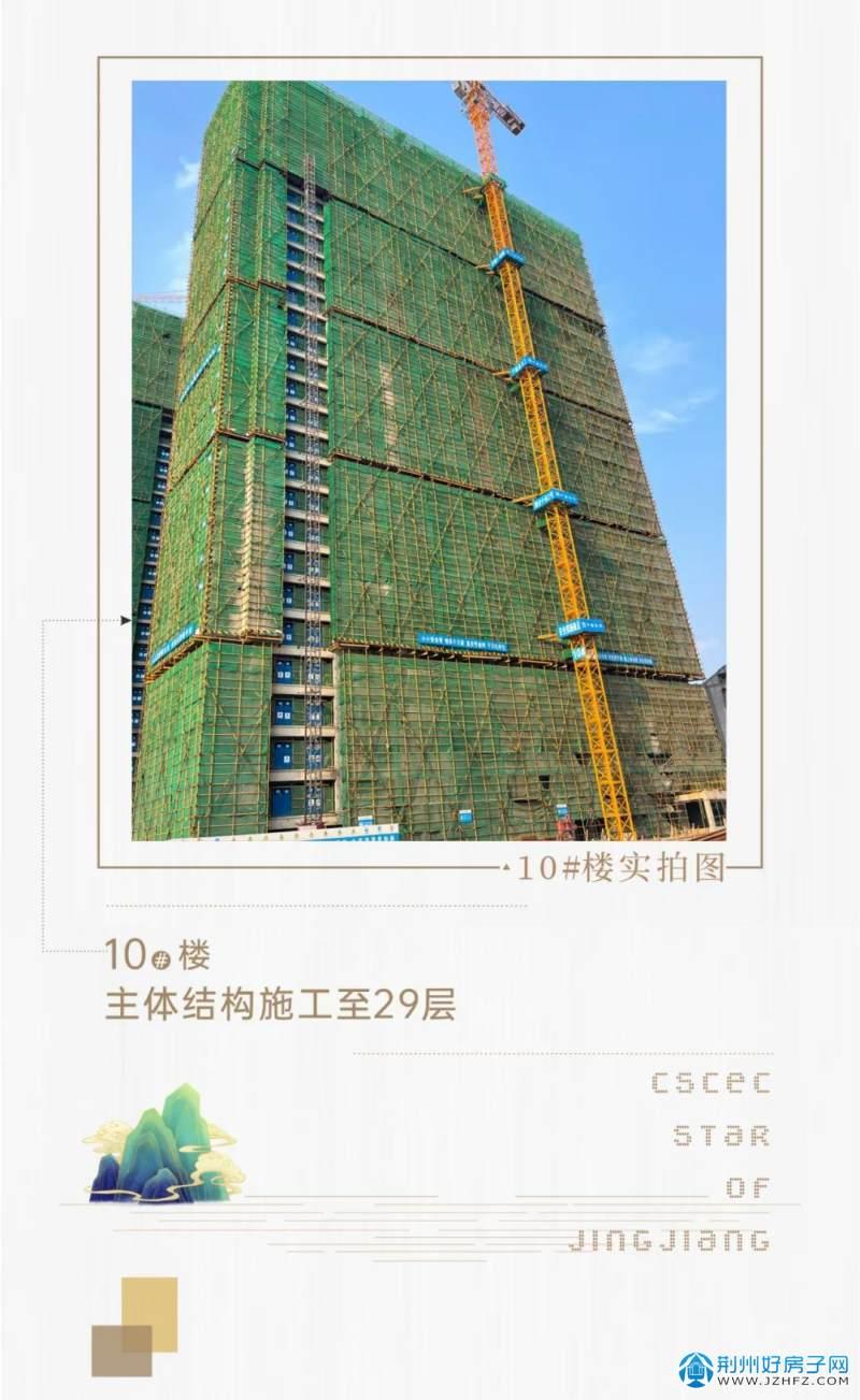 中建城发荆江之星6月工程进度