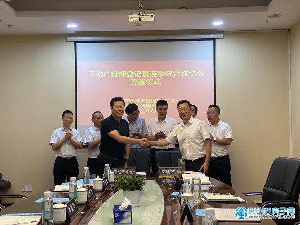 荆州市不动产登记交易中心与交通银行荆州分行签约