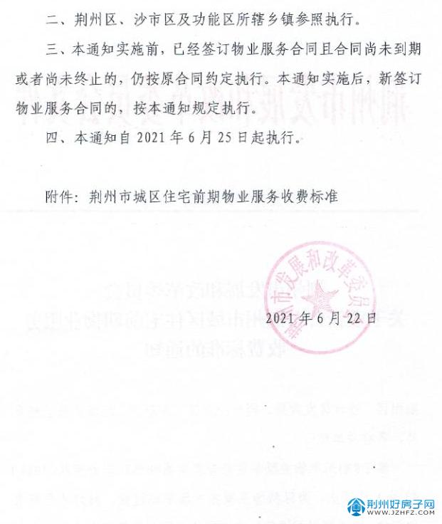 荆州市发展和改革委员会关于重新公布荆州市城区住宅前期物业服务收费标准的通知
