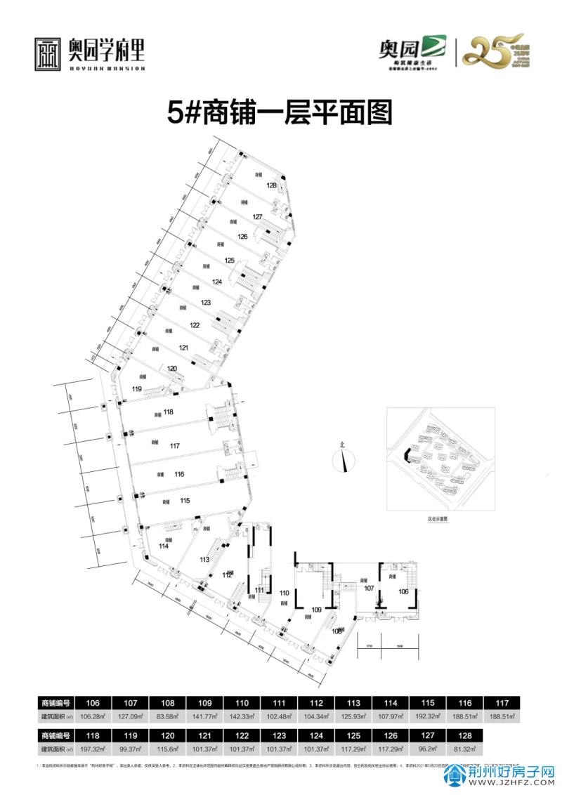 奥园学府里商铺平面图