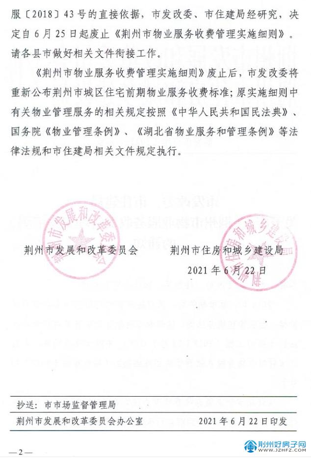 市发改委市住建局关于废止《荆州市物业服务收费管理实施细则》的通知