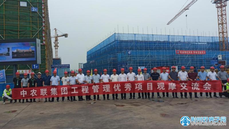 中农联集团工程管理优秀项目观摩交流会