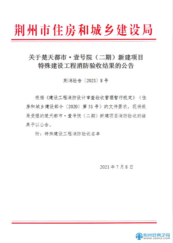 关于楚天都市·壹号院(二期)新建项目特殊建设工程消防验收结果的公告