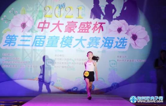 中大豪盛杯!2021第三届荆州童装模特大赛海选进行中!