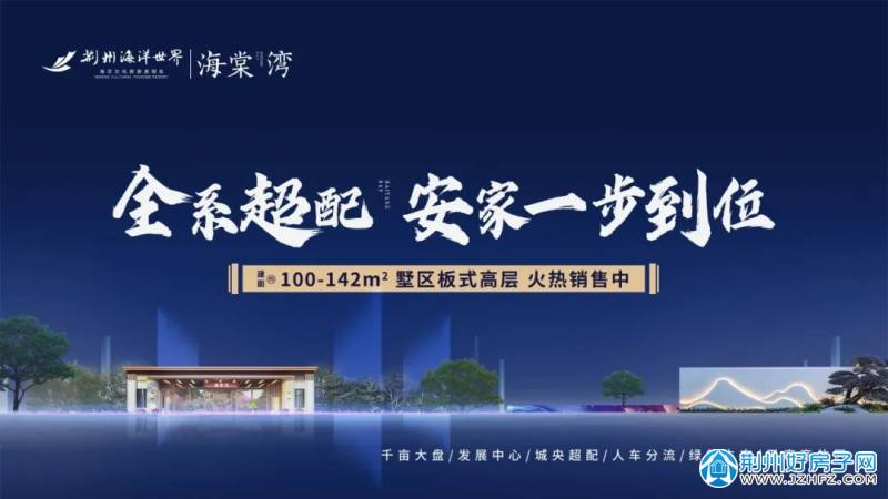 荆州海洋世界·海棠湾