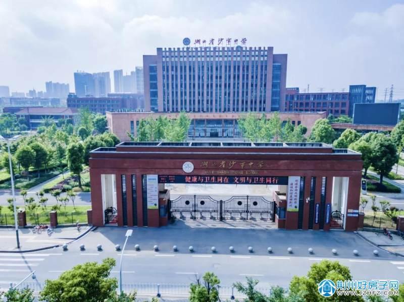 湖北省沙市中学