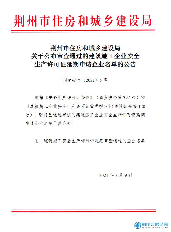 荆州市住房和城乡建设局关于公布审查通过的建筑施工企业安全生产许可证延期申请企业名单的公告