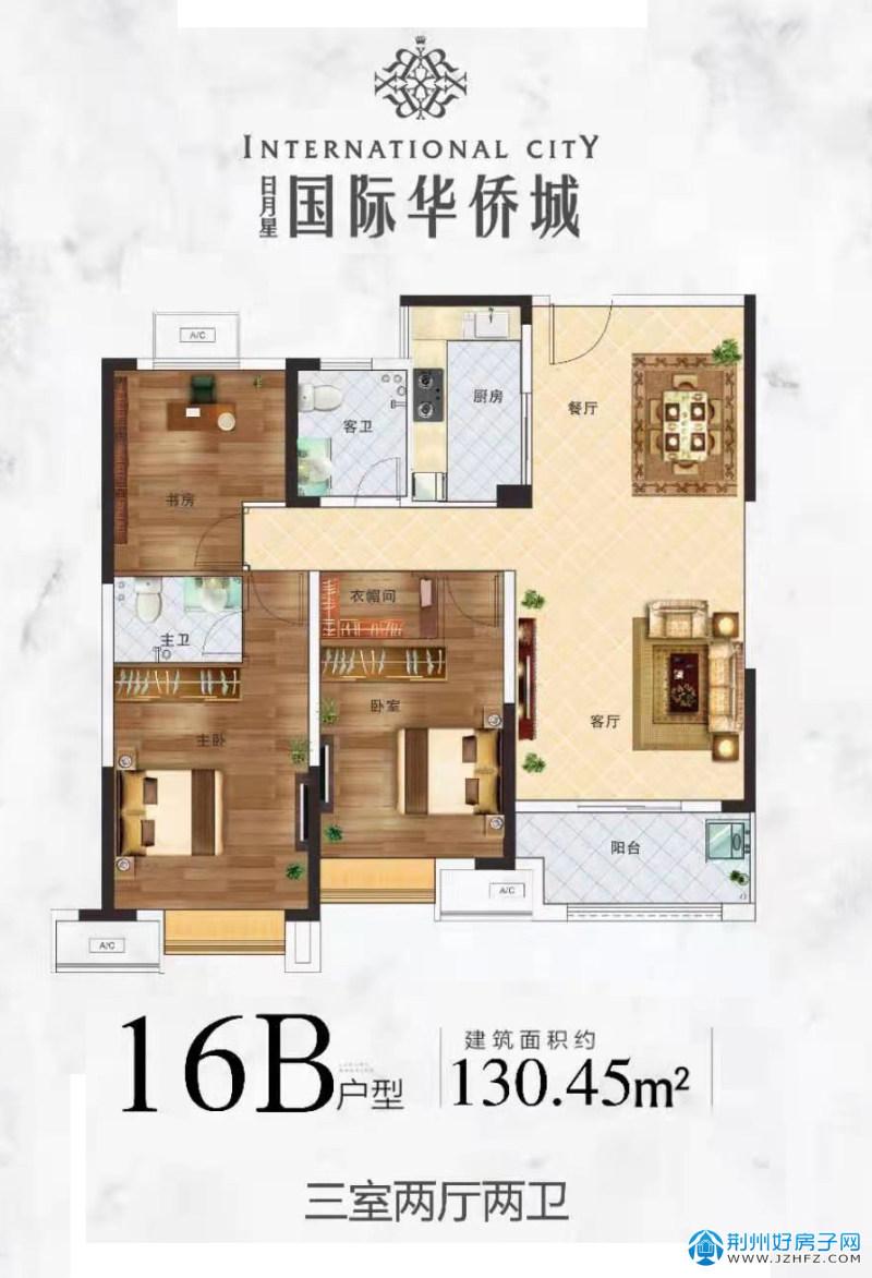日月星国际华侨城16B户型图
