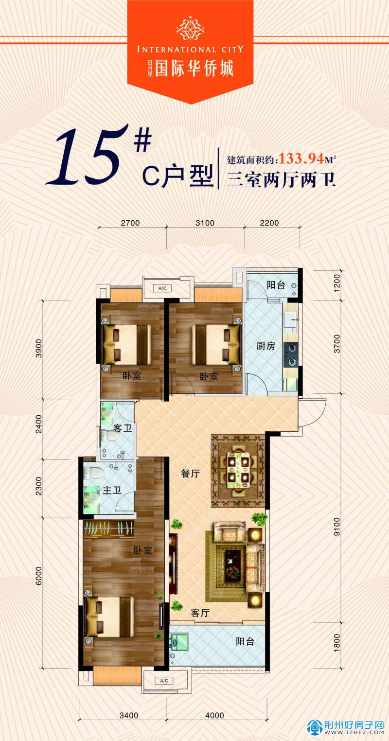 日月星国际华侨城15C户型图