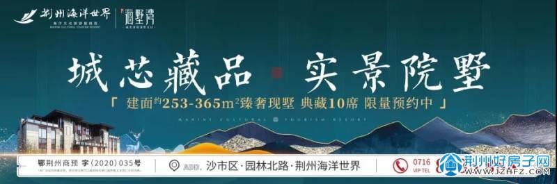 荆州海洋世界海墅湾