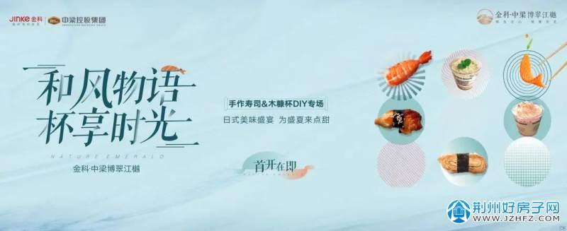 博翠江樾首开在即