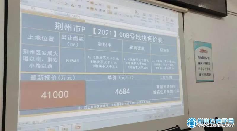 荆州市P号地块竞价表