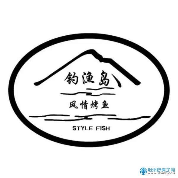 钓渔岛风情烤鱼