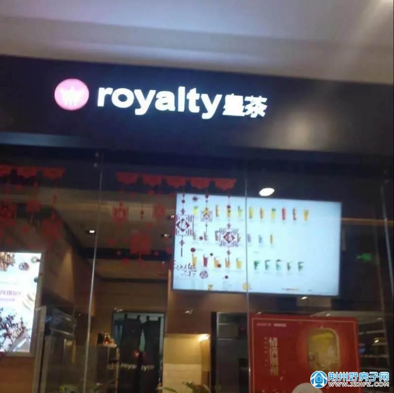 ROYALTY皇茶