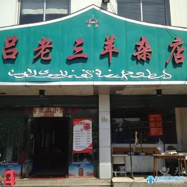 吕老三美食城