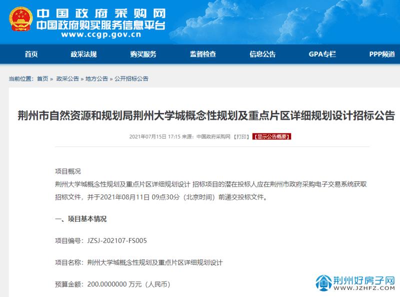 荆州大学城规划招标